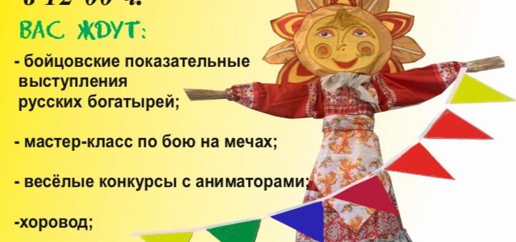 📢 Народное гуляние «Широкая масленица» 10 марта в 12:00
