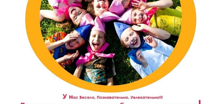 📢СУПЕР ЦЕНА! Запишись в летний лагерь до 20 мая по специальной цене!
